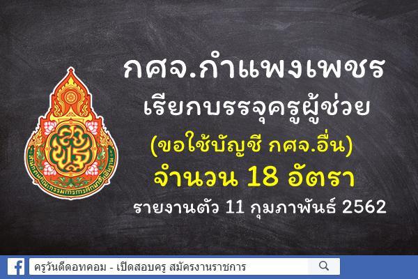 กศจ.กำแพงเพชร เรียกบรรจุครูผู้ช่วย(ขอใช้บัญชี กศจ.อื่น) 18 อัตรา - รายงานตัว 11 กุมภาพันธ์ 2562
