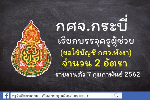 กศจ.กระบี่ เรียกบรรจุครูผู้ช่วย (ขอใช้บัญชีกศจ.พังงา) 2 อัตรา - รายงานตัวบรรจุวันที่ 7 กุมภาพันธ์ 2562