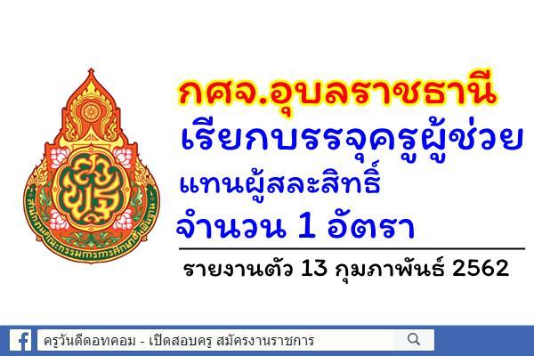 กศจ.อุบลราชธานี เรียกบรรจุแทนผู้สละสิทธิ์ จำนวน 1 อัตรา - รายงานตัว 13 กุมภาพันธ์ 2562