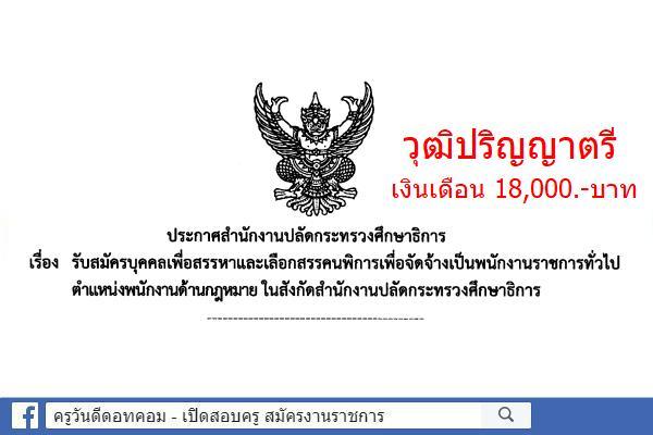 สำนักงานปลัดกระทรวงศึกษาธิการ เปิดสอบพนักงานราชการทั่วไป สมัคร 4 - 8 กุมภาพันธ์ 2562