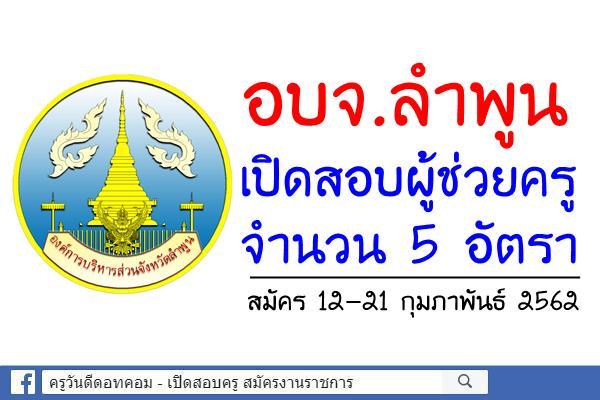 อบจ.ลำพูน เปิดสอบพนักงานจ้าง ตำแหน่งผู้ช่วยครู 5 อัตรา สมัคร 12-21 กุมภาพันธ์ 2562