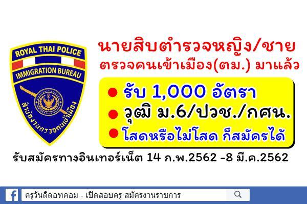 นายสิบตำรวจหญิง/ชาย สาย ตม. มาแล้ว รับ 1,000 อัตรา - วุฒิ ม.6/ปวช./กศน. รับสมัคร 14 ก.พ.2562 -8 มี.ค.2562