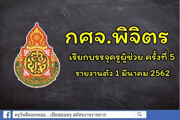 กศจ.พิจิตร เรียกบรรจุครูผู้ช่วย ครั้งที่ 5 รายงานตัว 1 มีนาคม 2562