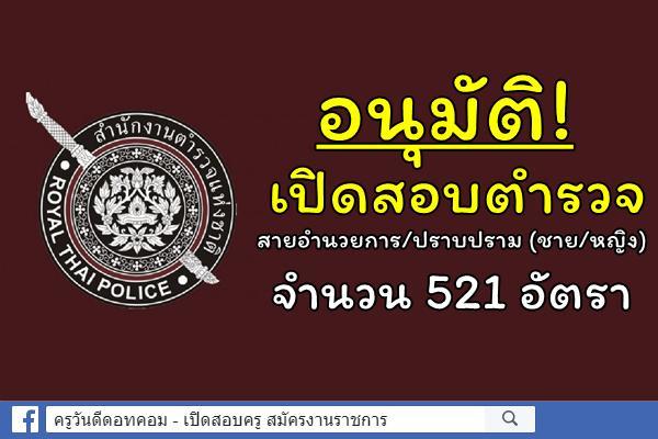 อนุมัติ! เปิดสอบตำรวจสายอำนวยการ/ปราบปราม (ชาย/หญิง) จำนวน 521 อัตรา