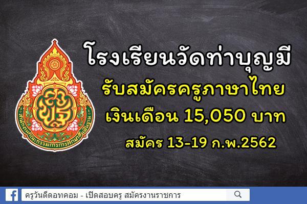 โรงเรียนวัดท่าบุญมี รับสมัครครูอัตราจ้าง วิชาเอกภาษาไทย เงินเดือน 15,050 บาท สมัคร 13-19 ก.พ.62