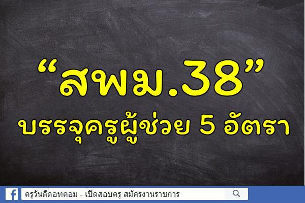 """""""สพม.38""""บรรจุครูผู้ช่วย 5 อัตรา"""