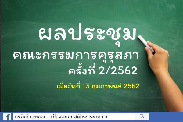 ผลประชุมคณะกรรมการคุรุสภา ครั้งที่ 2/2562 เมื่อวันที่ 13 กุมภาพันธ์ 2562