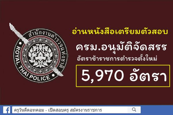 ครม.อนุมัติจัดสรรอัตรากำลังตำรวจเพิ่ม 5,970 นาย รับภารกิจชายแดนใต้-ถวายความปลอดภัย