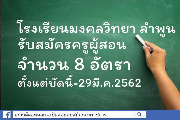 โรงเรียนมงคลวิทยา ลำพูน รับสมัครครูผู้สอน 8 อัตรา - ตั้งแต่บัดนี้-29มี.ค.2562