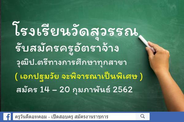 โรงเรียนวัดสุวรรณ รับสมัครครูอัตราจ้าง วุฒิป.ตรีทางการศึกษาทุกสาขา สมัคร 14 – 20 กุมภาพันธ์ 2562