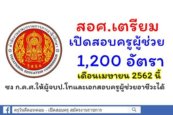 สอศ.เตรียมเปิดสอบครูผู้ช่วย 1,200 อัตรา เดือนเมษายน 2562 นี้
