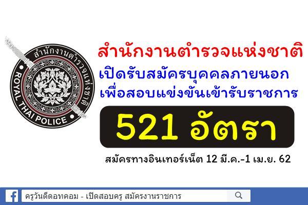 สำนักงานตำรวจแห่งชาติ เปิดสอบข้าราชการตำรวจ 521 อัตรา สมัคร 12 มี.ค.-1 เม.ย. 62