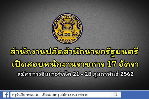 สำนักงานปลัดสำนักนายกรัฐมนตรี เปิดสอบพนักงานราชการ 17 อัตรา สมัคร 21 - 28 กุมภาพันธ์ 2562