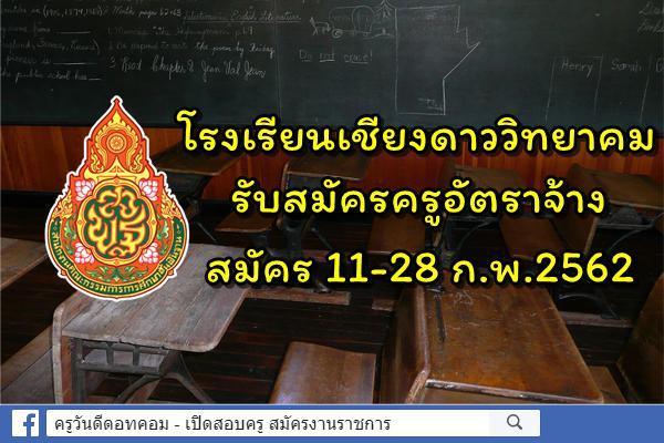 โรงเรียนเชียงดาววิทยาคม รับสมัครครูอัตราจ้าง สมัคร 11-28 ก.พ.2562
