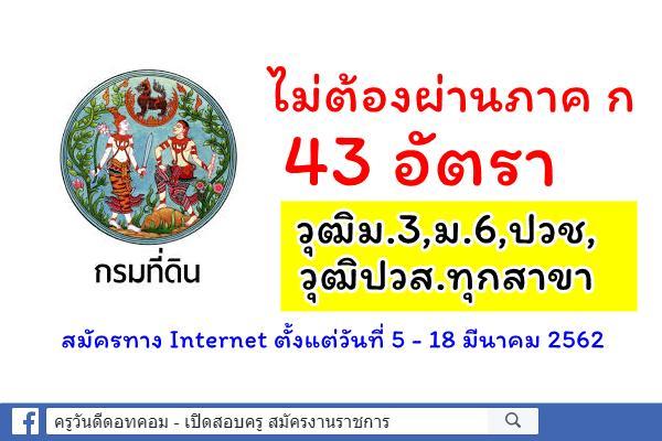 ไม่ต้องผ่านภาค ก 43 อัตรา วุฒิม.3,ม.6,ปวช,ปวส.ทุกสาขา กรมที่ดิน เปิดสอบพนักงานราชการ สมัครทาง Internet
