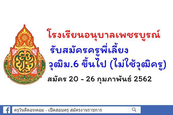 โรงเรียนอนุบาลเพชรบูรณ์ รับสมัครครูพี่เลี้ยง วุฒิม.6 ขึ้นไป สมัคร20 - 26 กุมภาพันธ์ 2562