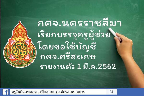 กศจ.นครราชสีมา เรียกบรรจุครูผู้ช่วย โดยขอใช้บัญชี กศจ.ศรีสะเกษ รายงานตัว 1 มี.ค.2562