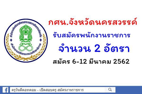 สำนักงาน กศน.จังหวัดนครสวรรค์ รับสมัครพนักงานราชการ 2 อัตรา สมัคร 6-12 มีนาคม 2562