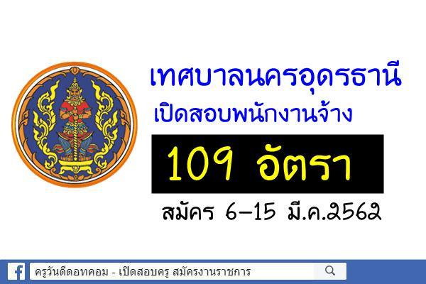 เทศบาลนครอุดรธานี เปิดสอบพนักงานจ้าง 109 อัตรา สมัคร 6-15 มี.ค.2562