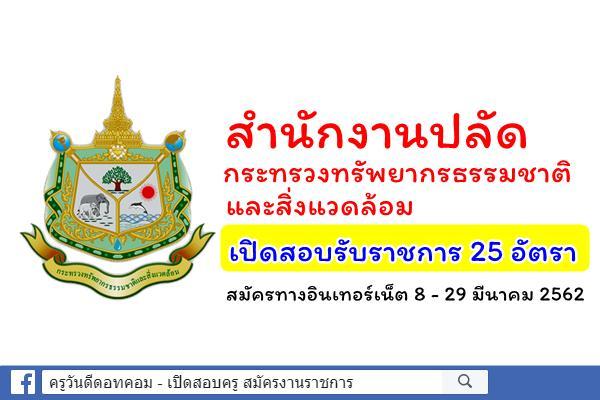 กระทรวงทรัพยากรธรรมชาติและสิ่งแวดล้อม เปิดสอบรับราชการ 25 อัตรา สมัครทางอินเทอร์เน็ต 8 - 29 มีนาคม 2562