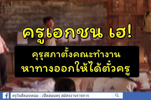 ตั้งคณะทำงานหาทางออกช่วยครูเอกชน 3,674 คนได้ตั๋วครู