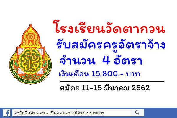 โรงเรียนวัดตากวน รับสมัครครูอัตราจ้าง 4 อัตรา สมัคร 11-15 มีนาคม 2562