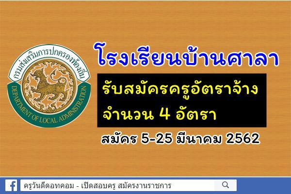 โรงเรียนบ้านศาลา รับสมัครครูอัตราจ้าง 4 อัตรา สมัคร 5-25 มีนาคม 2562
