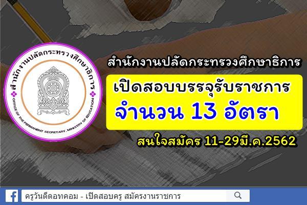สำนักงานปลัดกระทรวงศึกษาธิการ เปิดสอบบรรจุรับราชการ 13 อัตรา (สมัคร 11-29มี.ค.62)
