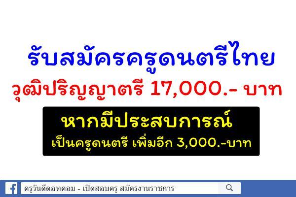 รับสมัครครูดนตรีไทย วุฒิปริญญาตรี 17,000.- บาท (หากมีประสบการณ์เป็นครูดนตรี เพิ่มอีก 3,000.-บาท)