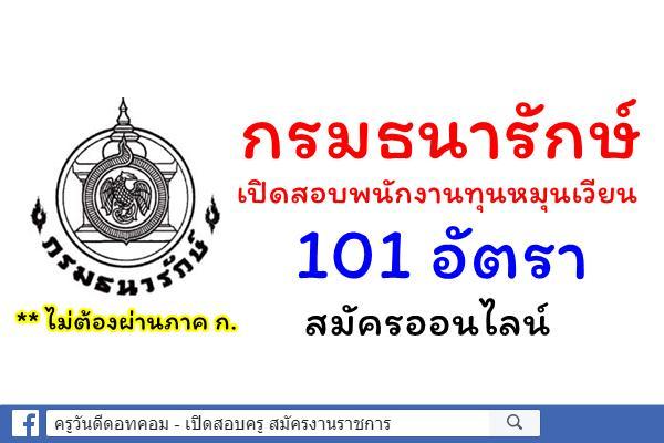 กรมธนารักษ์ เปิดสอบพนักงานทุนหมุนเวียน 101 อัตรา สมัครออนไลน์