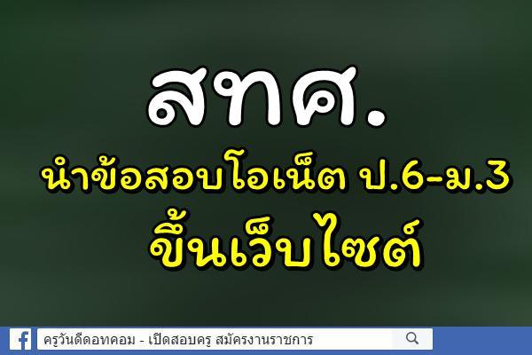 สทศ.นำข้อสอบโอเน็ตป.6-ม.3ขึ้นเว็บไซต์