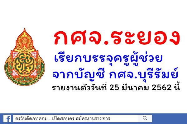 กศจ.ระยอง เรียกบรรจุครูผู้ช่วยจากบัญชี กศจ.บุรีรัมย์ รายงานตัววันที่ 25 มีนาคม 2562 นี้