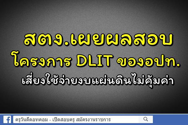 สตง.เผยผลสอบโครงการDLIT ของอปท. เสี่ยงใช้จ่ายงบแผ่นดินไม่คุ้มค่า