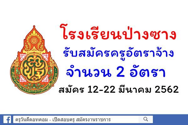 โรงเรียนป่างซาง รับสมัครครูอัตราจ้าง 2 อัตรา สมัคร 12-22 มีนาคม 2562