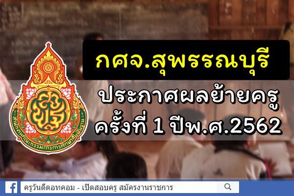 กศจ.สุพรรณบุรี ประกาศผลอนุมัติย้ายครู ครั้งที่ 1 ปีพ.ศ.2562 จำนวน 83 ราย