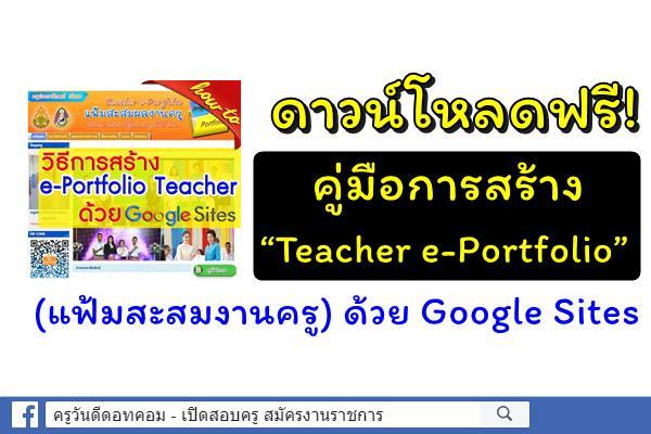 """ดาวน์โหลดฟรี! คู่มือการสร้าง """"Teacher e-Portfolio"""" (แฟ้มสะสมงานครู) ด้วย Google Sites"""
