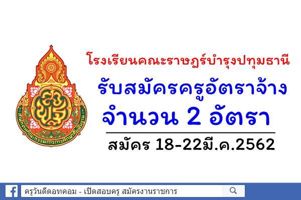 โรงเรียนคณะราษฎร์บำรุงปทุมธานี รับสมัครครูอัตราจ้าง 2 อัตรา สมัคร 18-22มี.ค.2562