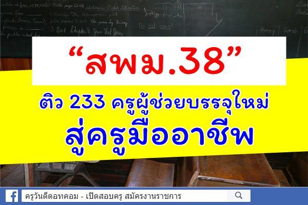"""""""สพม.38"""" ติว 233 ครูผู้ช่วยบรรจุใหม่สู่ครูมืออาชีพ"""