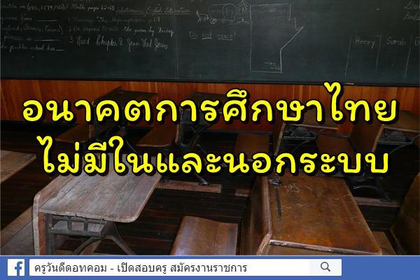 อนาคตการศึกษาไทยไม่มีในและนอกระบบ