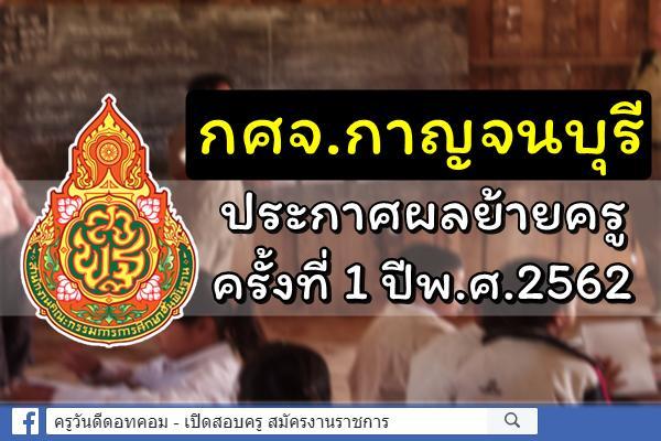 กศจ.กาญจนบุรี ประกาศผลการย้ายครู ครั้งที่ 1 ประจำปี พ.ศ.2562
