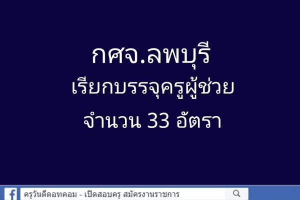 กศจ.ลพบุรี เรียกบรรจุครูผู้ช่วย 33 อัตรา รายงานตัว 29มี.ค.62
