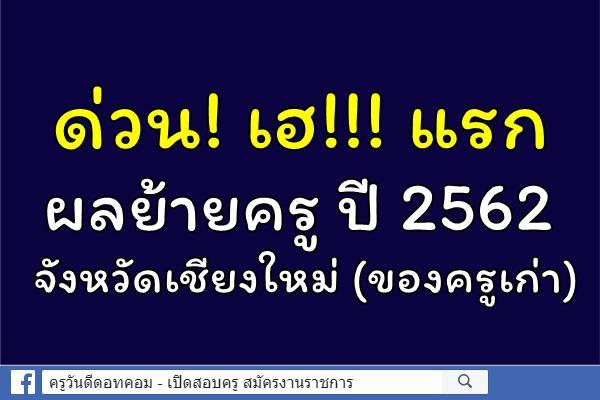 ด่วน! เฮ!!! แรก ย้ายครู ปี 2562 จังหวัดเชียงใหม่ (ของครูเก่า)