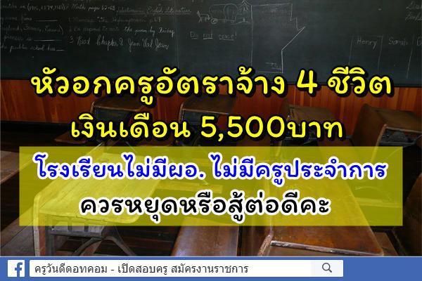 หัวอกครูอัตราจ้าง 4 ชีวิต เงินเดือน 5,500บาท โรงเรียนไม่มีผอ. ไม่มีครูประจำการ จะหยุดหรือสู้ต่อดีคะ