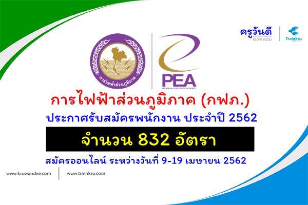 การไฟฟ้าส่วนภูมิภาค (กฟภ.) ประกาศรับสมัครพนักงาน ประจำปี 2562 จำนวน 832 อัตรา