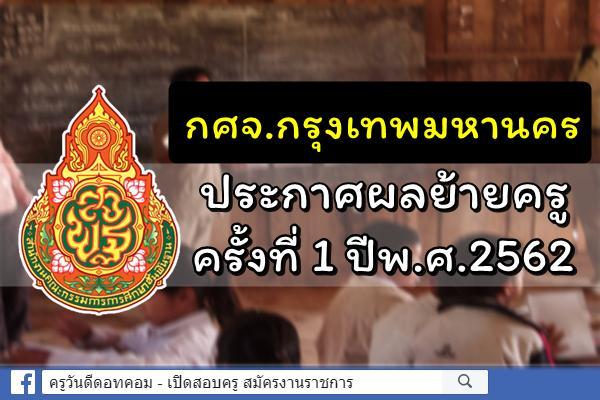 กศจ.กรุงเทพมหานคร ประกาศผลการย้ายครู ครั้งที่ 1 ประจำปี พ.ศ.2562