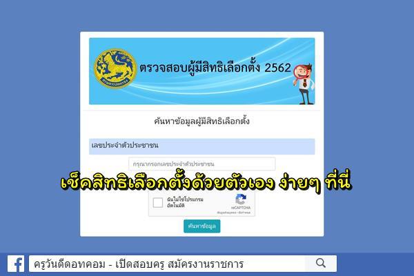 เว็บไซต์ตรวจสอบสิทธิการเลือกตั้ง 2562 กรอกเลข 13 หลัก เช็คเลย