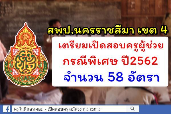 สพป.นครราชสีมา เขต 4 สำรวจตำแหน่งว่าง เปิดสอบครูผู้ช่วย กรณีพิเศษ ครั้งที่ 1 ปีพ.ศ.2562 จำนวน 58 อัตรา