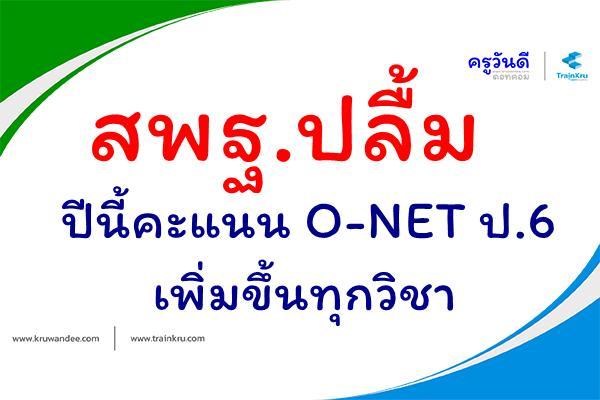 สพฐ.ปลื้มปีนี้คะแนน O-NET ป.6 เพิ่มขึ้นทุกวิชา