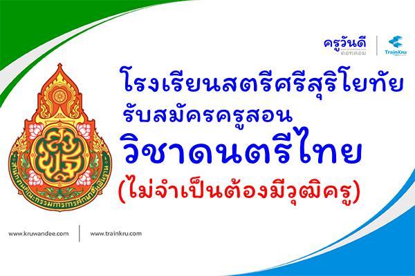 โรงเรียนสตรีศรีสุริโยทัย รับสมัครครูสอนวิชาดนตรีไทย (ไม่จำเป็นต้องมีวุฒิครู)