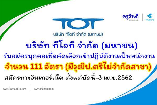 (รับสมัคร 111 อัตรา) บริษัท ทีโอที จำกัด (มหาชน) รับสมัครคัดเลือกเป็นพนักงาน สมัครบัดนี้-3 เม.ย.2562